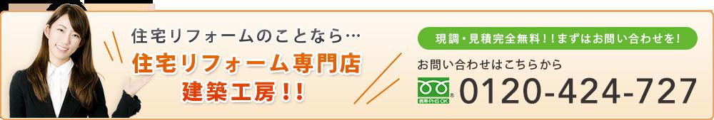 住宅リフォームのことなら…住宅リフォーム専門店建築工房!!